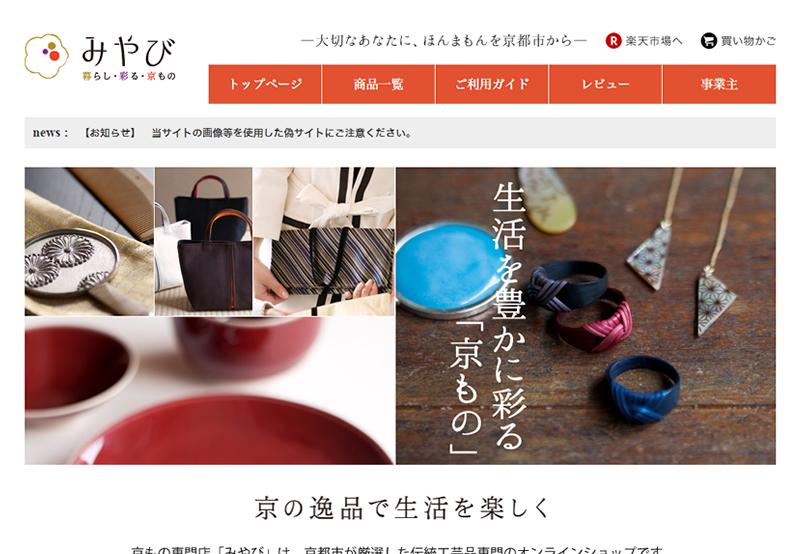 オンラインショップ(京もの専門店「みやび」)のWebサイトへ