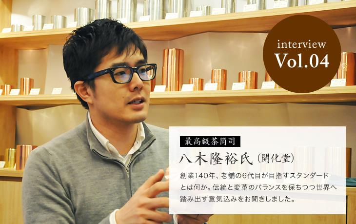 最高級茶筒司 八木隆裕氏(開化堂)