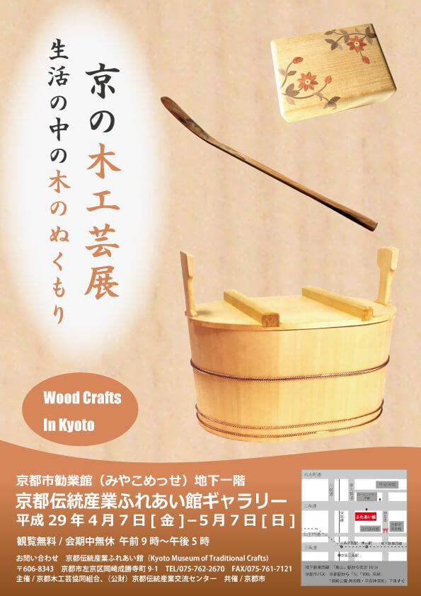 京の木工芸展 生活の中の木のぬくもり