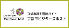 京都市ビジターズホスト