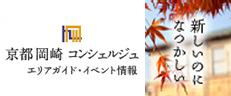 京都・岡崎エリアの総合情報サイト【京都 岡崎コンシェルジュ】