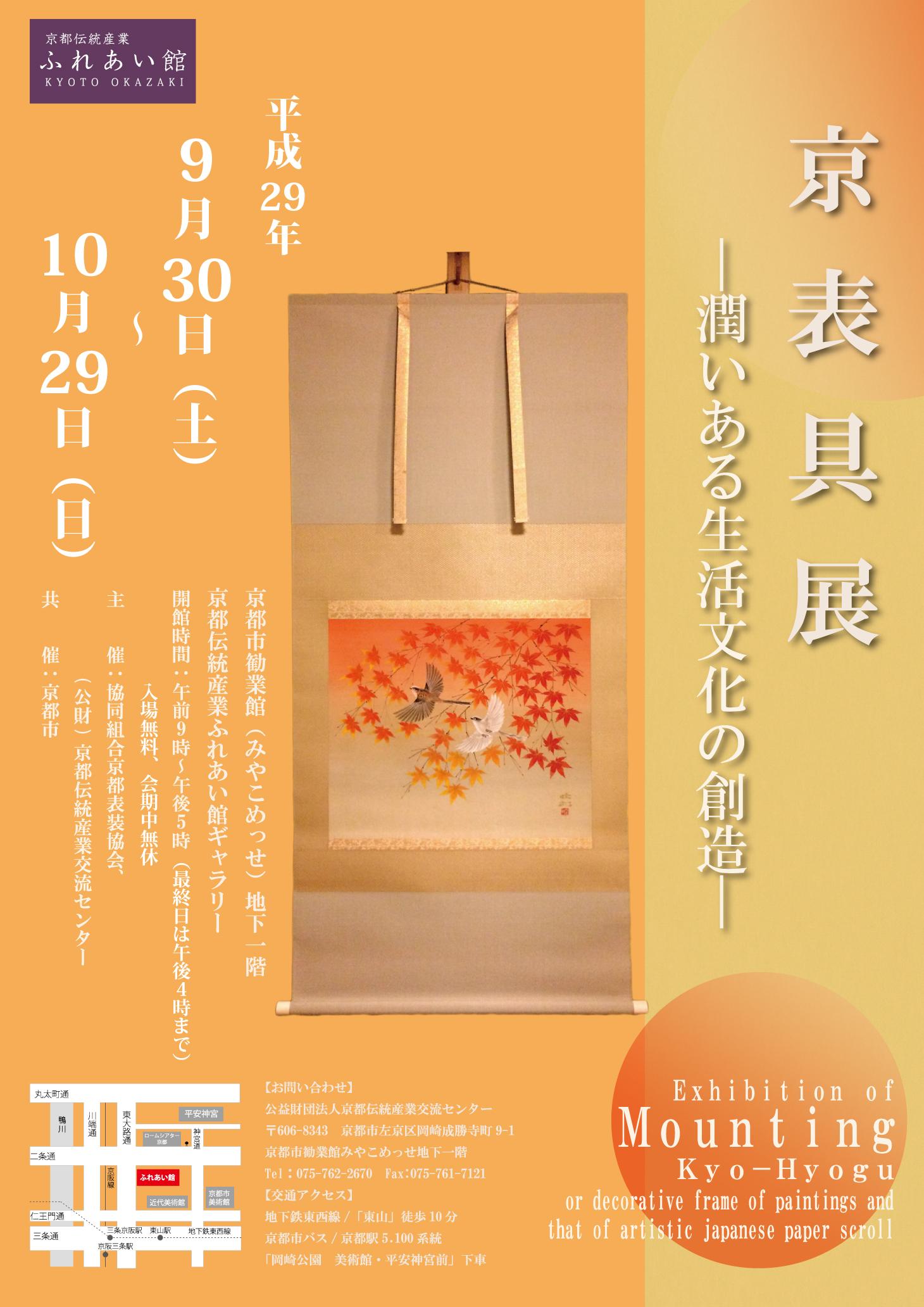 京表具展 ―潤いある生活文化の創造―
