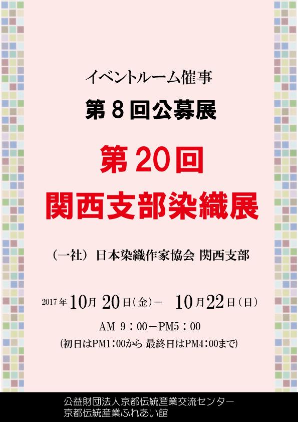 第20回関西支部染織展 第8回公募展