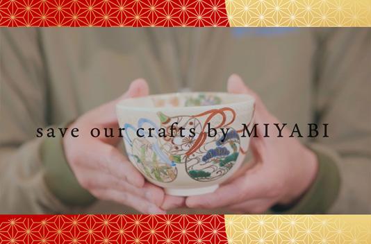 オンラインショップsave our crafts by MIYABIのWebサイトへ