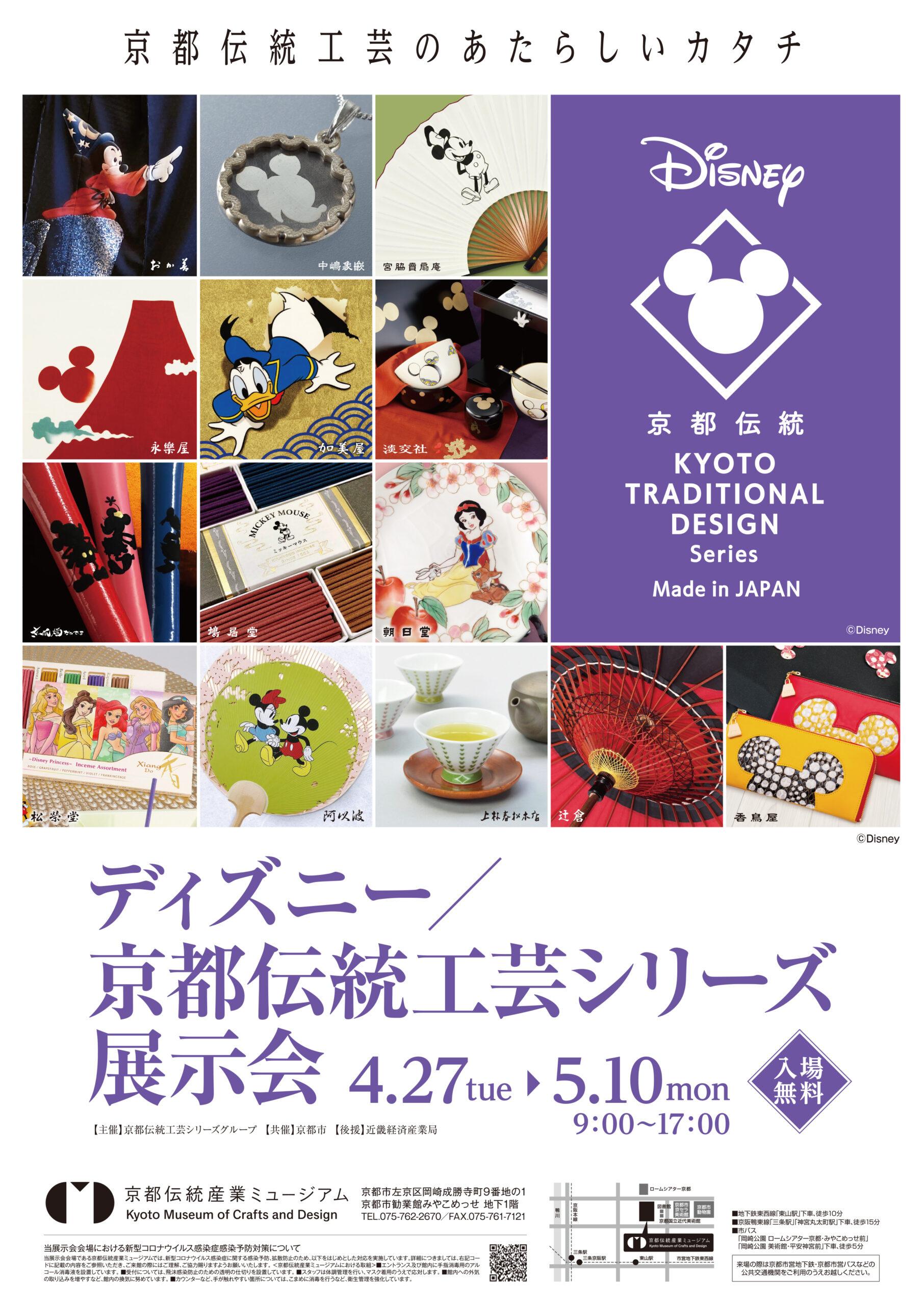 【開催中止】「ディズニー/京都伝統工芸シリーズ」展示会